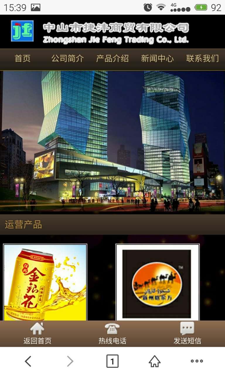 中山饮料零售手机网站