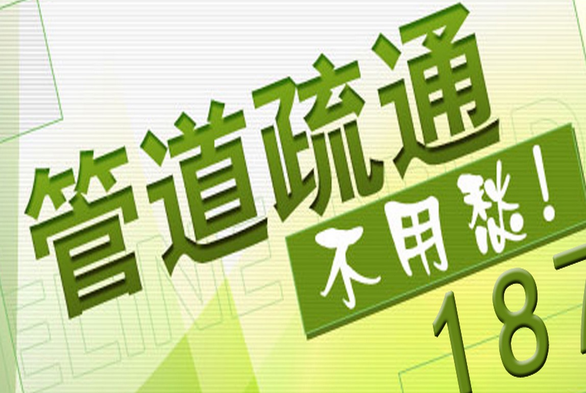 西安水管维修公司签约富海360网站推广
