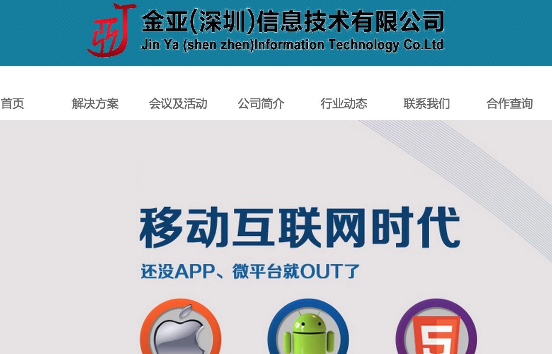 深圳app营销公司与富海360网站推广公司合作