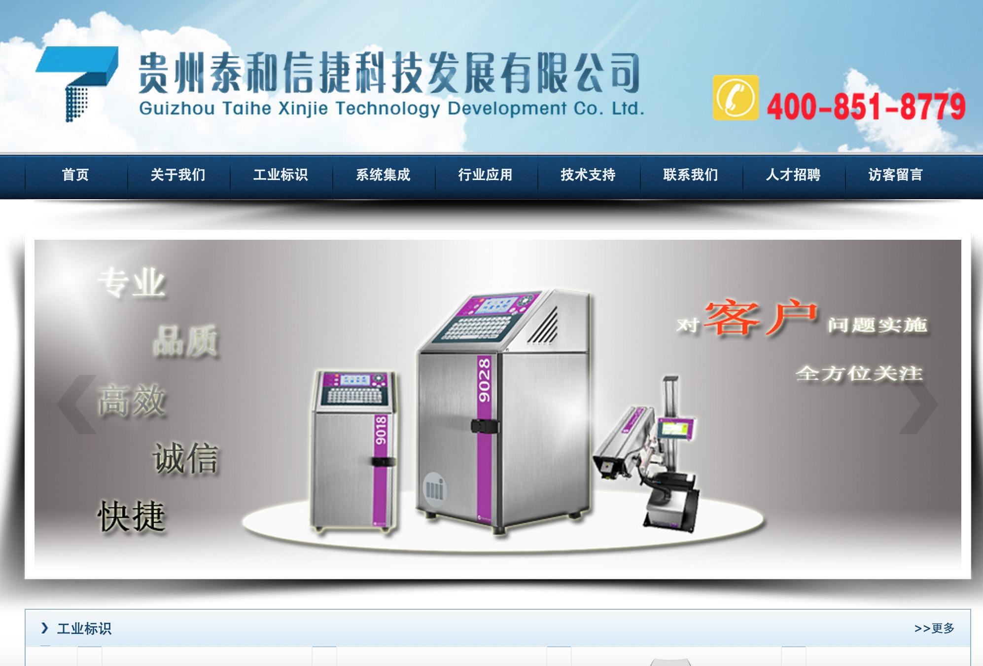 贵州泰和信捷科技发展有限公司签约富海360网站推广合作
