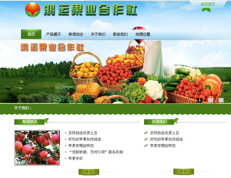 甘肃庄浪苹果代理商与富海360达成网站共赢模式