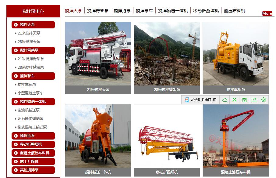 贵阳搅拌拖泵厂家与富海360达成网站推广合作