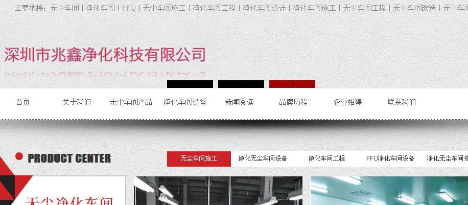 深圳净化车间设计建设厂家签约网站seo公司服务一年