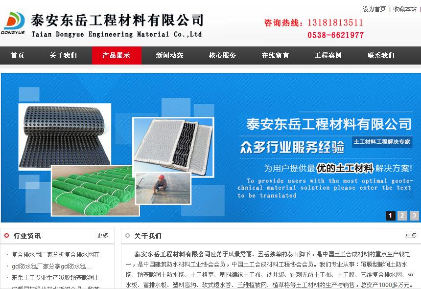 泰安HDPE防渗膜厂家百度关键词自然排名选择富海360网站优化公司效果不错