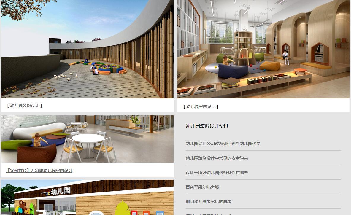 北京幼儿园室内设计公司网站关键词优化由佛山网络推广公司技术提供
