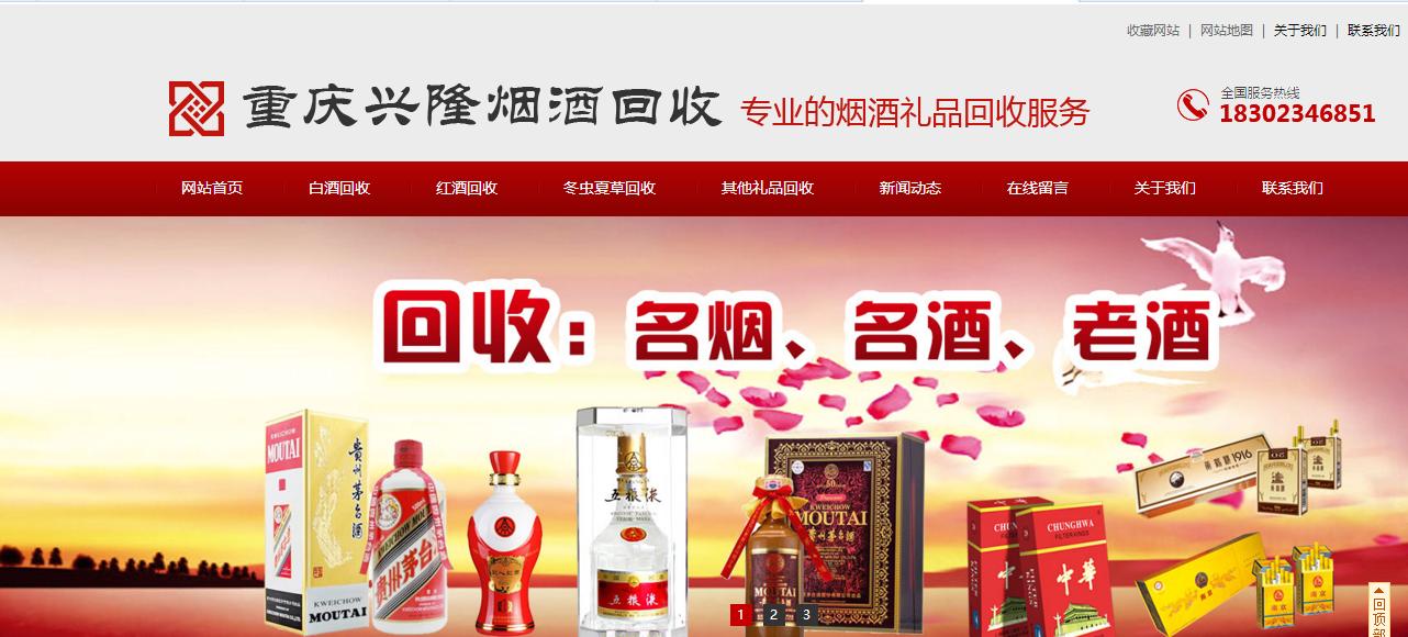 重庆烟酒回收公司签约与佛山网站推广公司