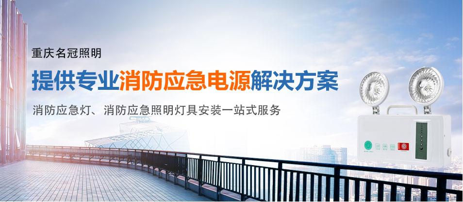 重庆应急灯厂家成功加入佛山网站优化公司
