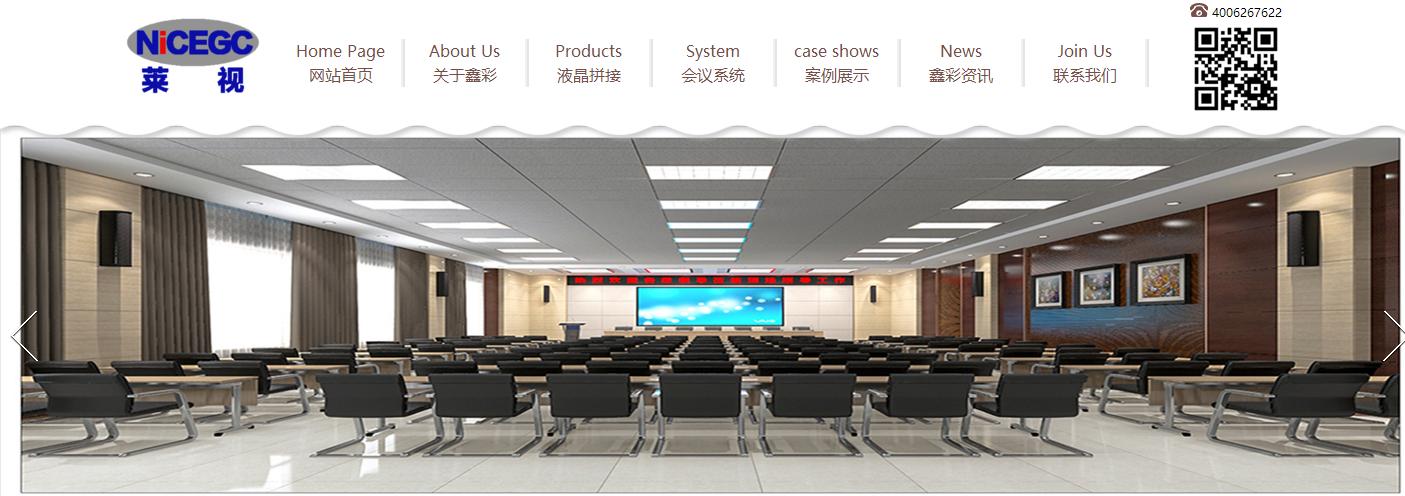 欢迎云南省最大的液晶拼接屏生产厂家开通佛山网站推广一年