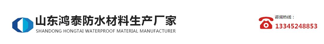 山东鸿泰防水材料生产厂家