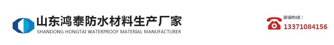 山東鴻泰防水材料生產廠家
