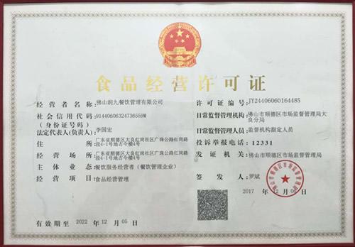 佛山食堂承包公司食品流通許可證