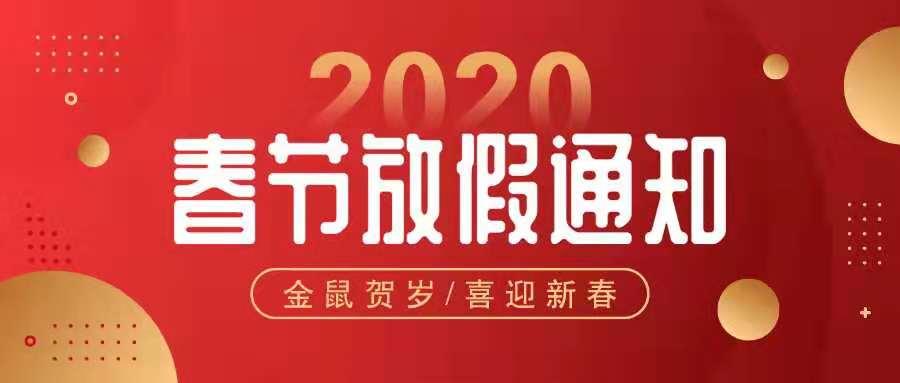 福仕得公司2020年春節放假通知