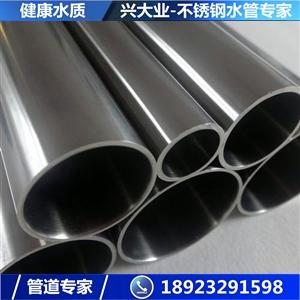 304厚壁不锈钢水管