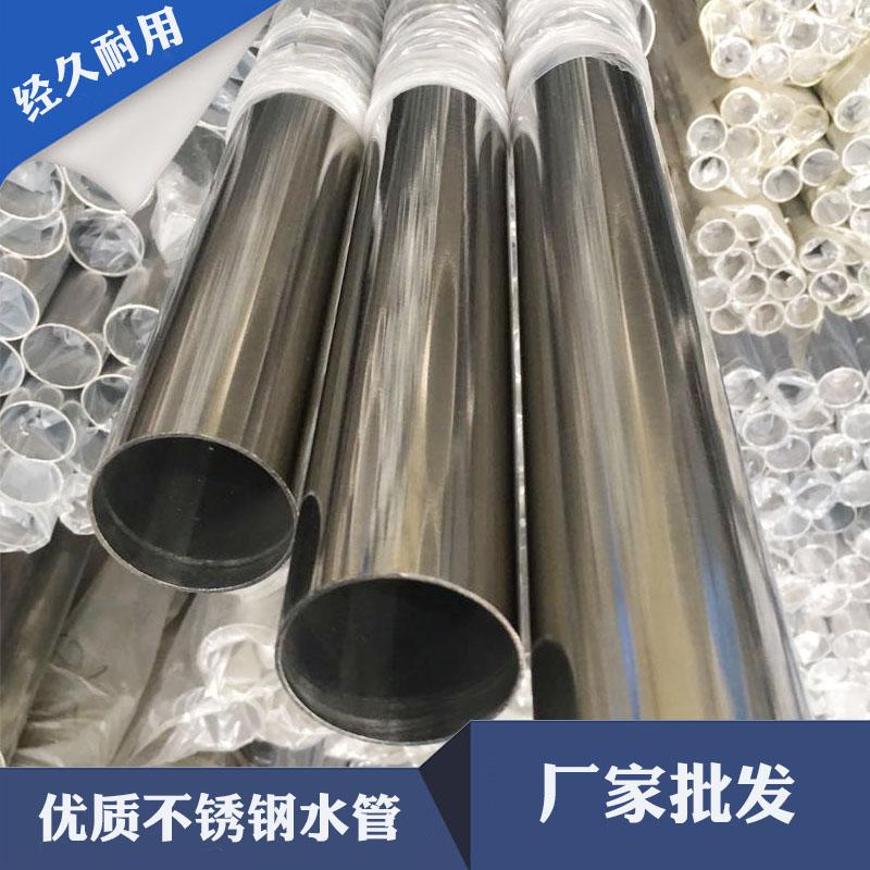 304不锈钢水管供应