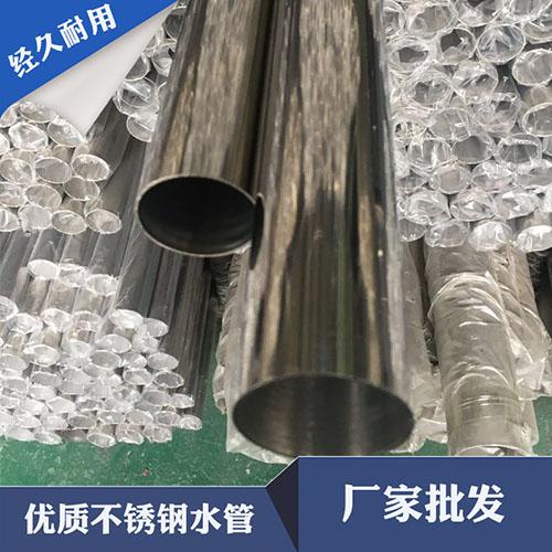 304不锈钢水管规格