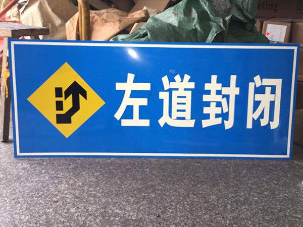 福建道路施工警示牌