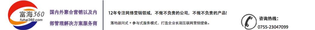 深圳市东方富海科技有限公司-富海360总部
