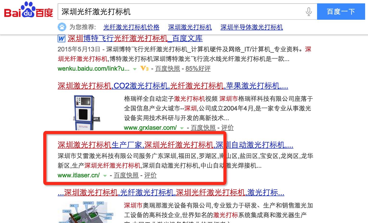 网站优化案例|深圳光纤激光打标机2年来一直排名首页