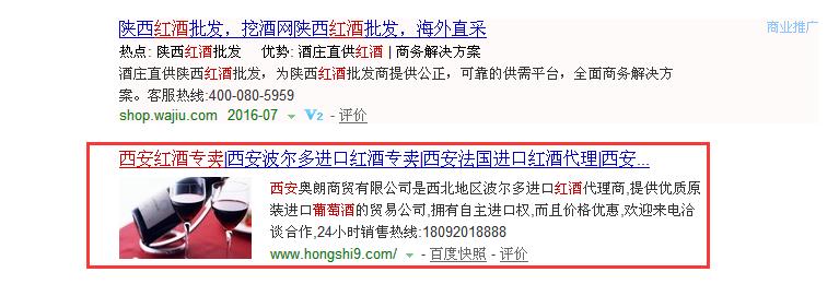 西安进口红酒代理与深圳网站优化公司合作排名很快上首页