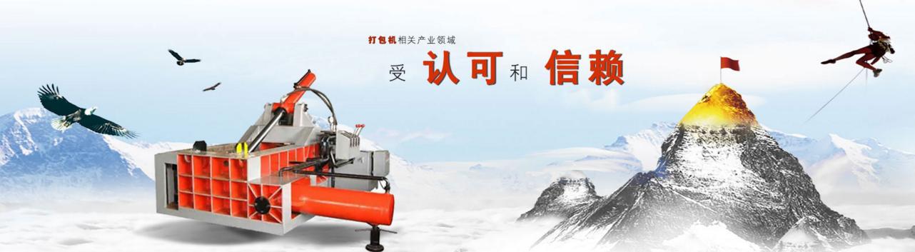 贵州打包机厂家与富海360公司达成合作