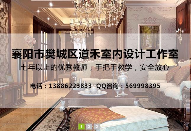 襄阳室内设计培训学校蔡老师对富海网站推广的评价