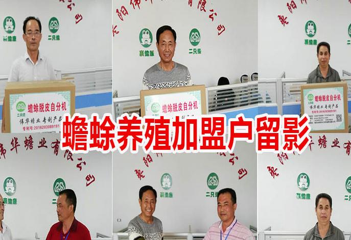 枣阳蟾蜍养殖公司张经理对富海的评价