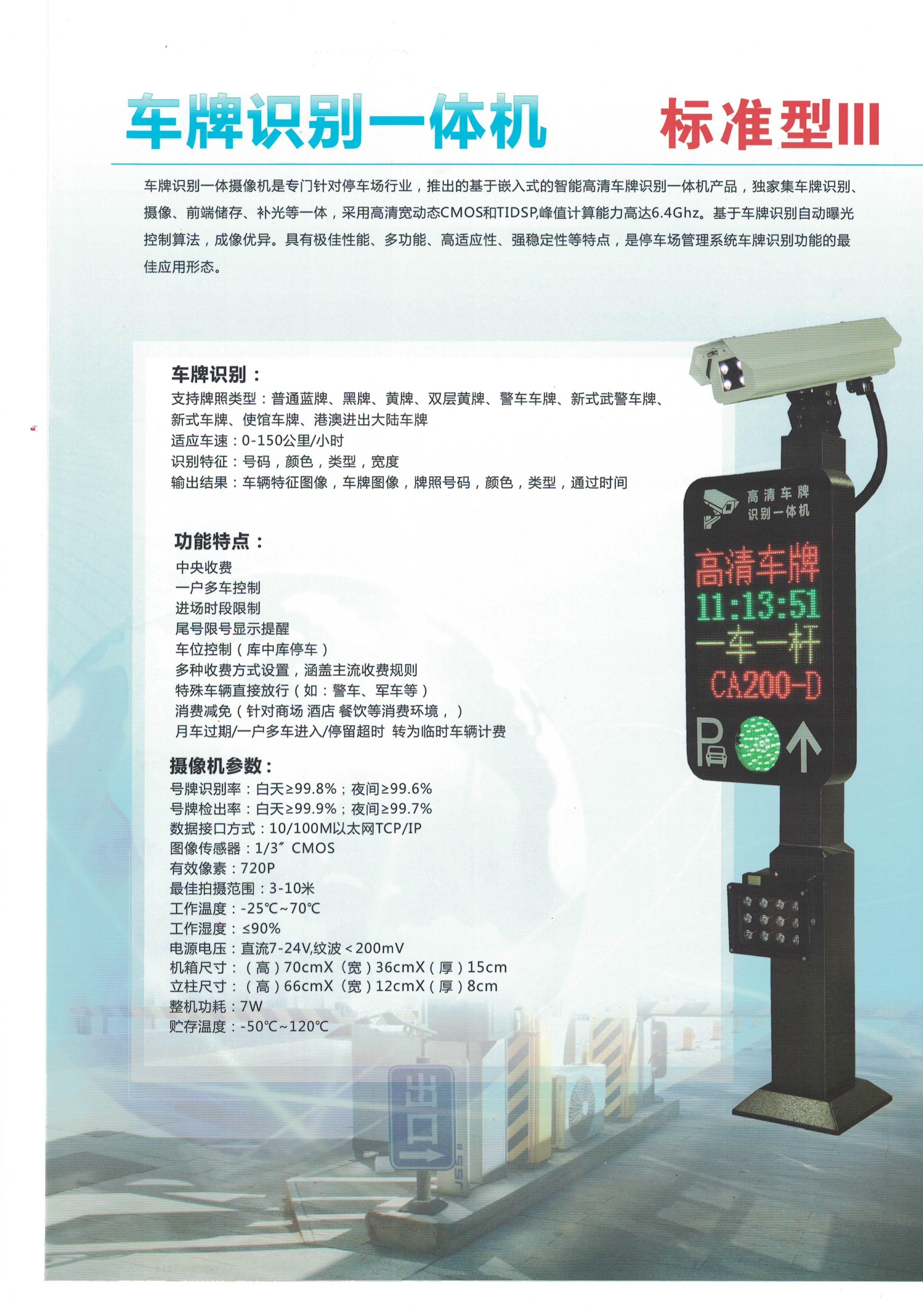 福州车牌识别一体机标准型