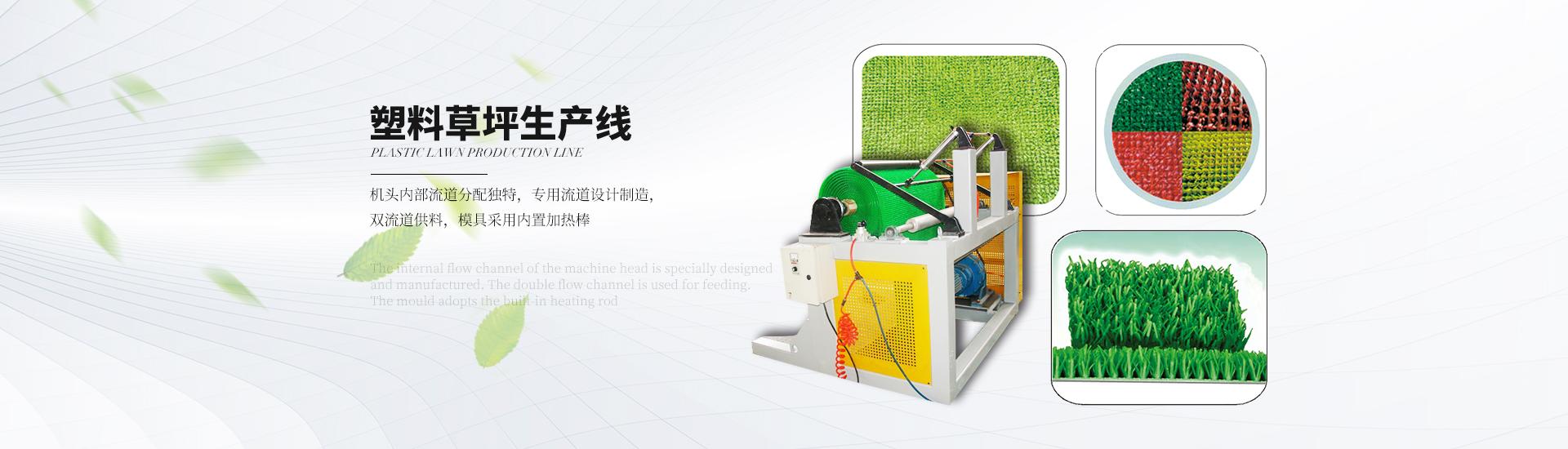 PE塑料草坪垫生产线
