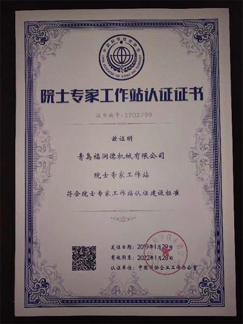院士专家工作站认证证书