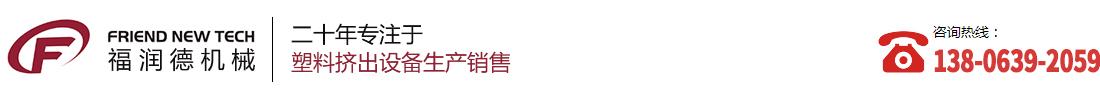 青岛福润德机械有限公司
