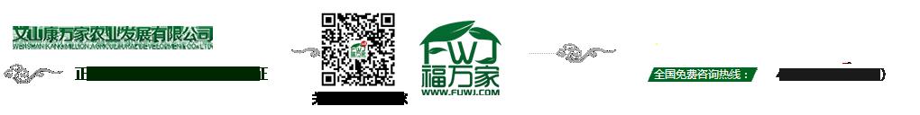 文山康万家农业发展有限公司_Logo