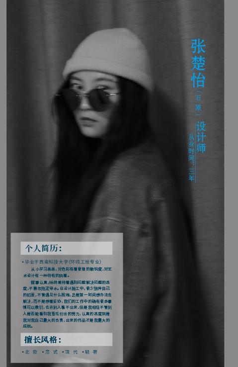 张楚怡(石原)