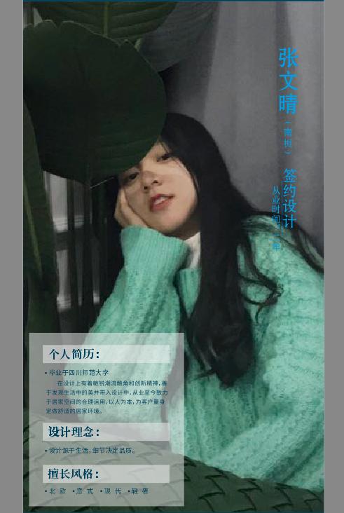 张文晴(南栀)