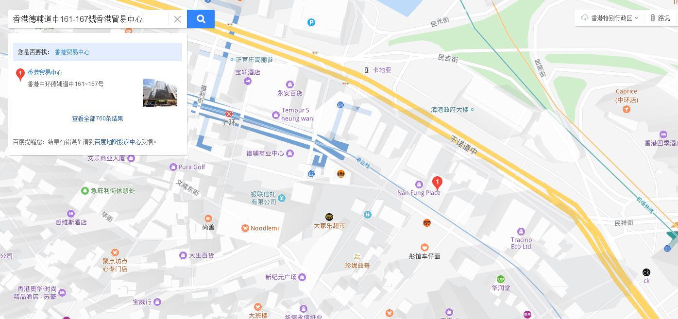 香港總辦事處