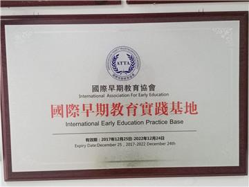 国际早期教育实践基地
