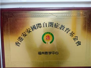 香港安安国际自闭症教育基金会福州教学中心