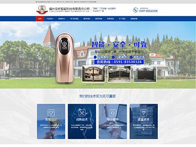 福州安拓智能科技公司網站推廣