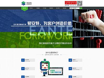 福建易安特建筑公司網站推廣