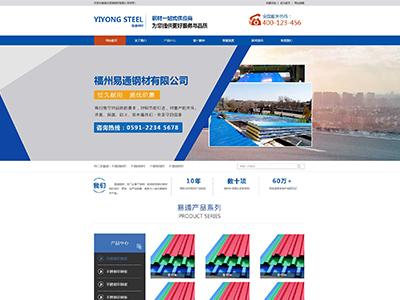 福州易通輕鋼結構有限公司營銷型網站建設