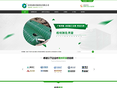 福州易林環保科技有限公司營銷網站建設