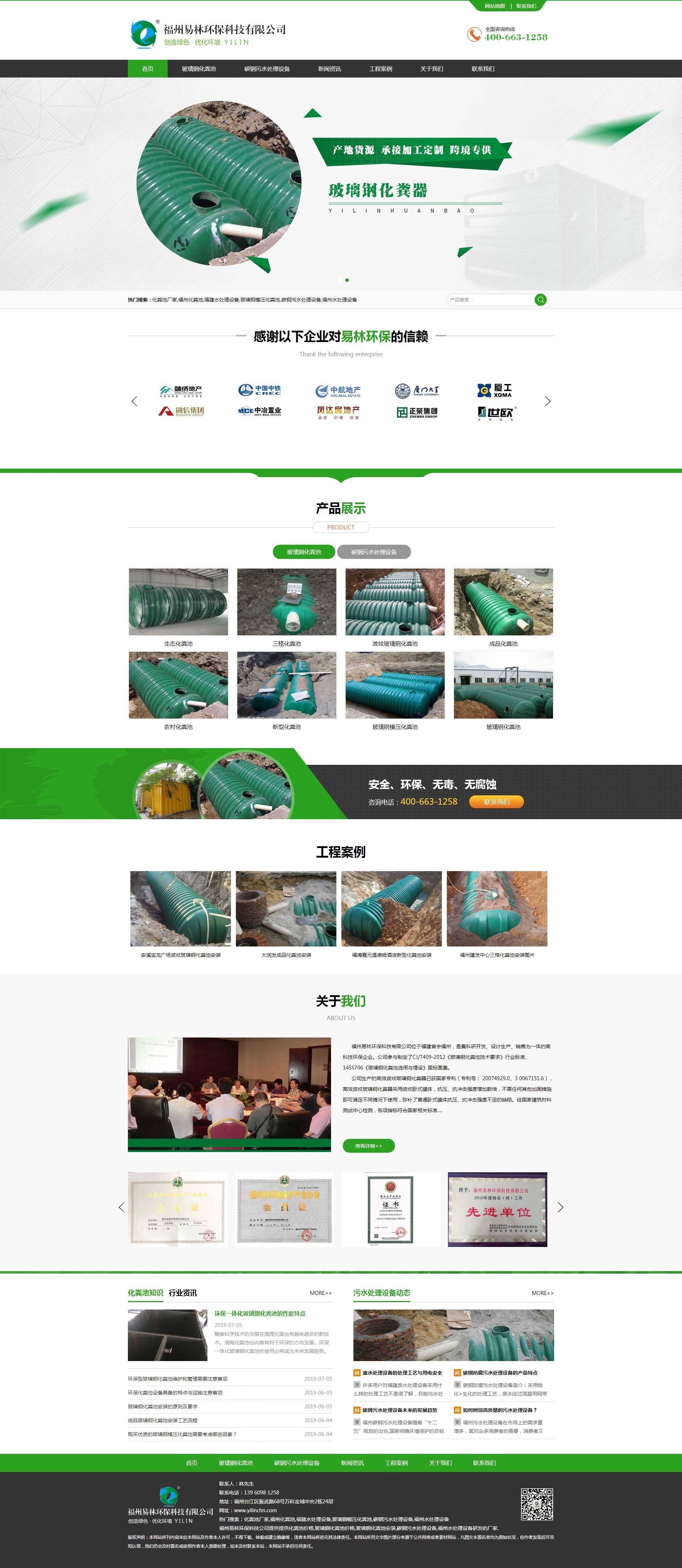 營銷網站建設