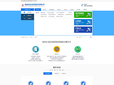 福建首信企业管理咨询公司网站推广营销