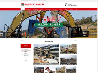 福建賽邦建設工程有限公司網站制作推廣