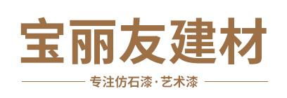 福州宝丽友建材科技公司
