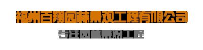 福州百翔园林景观工程有限公司_logo