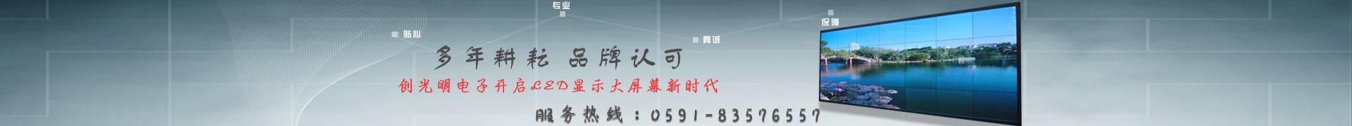 88优德電子科技開啟福州led顯示屏新時代