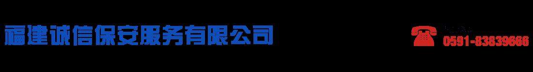 福建诚信bob电竞官网官方主页服务公司