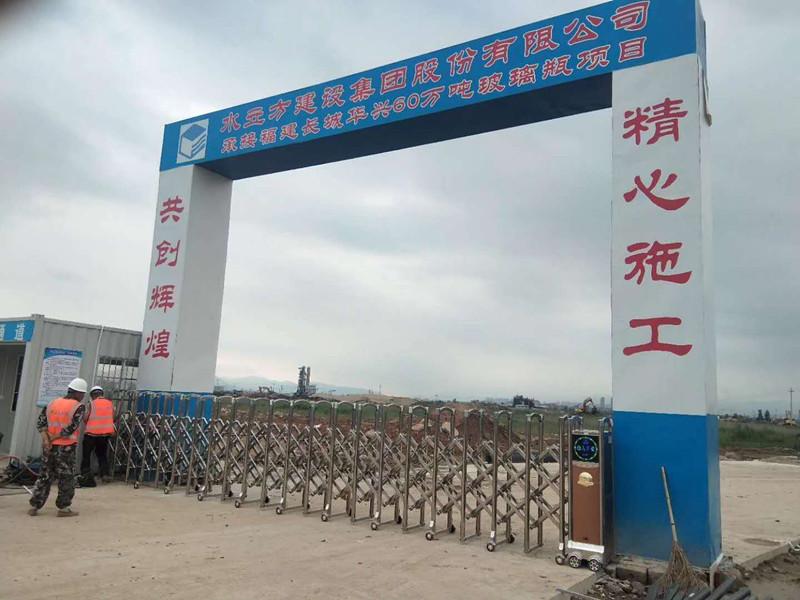 水立方建设集团股份有限公司工地大门安装无轨伸缩门