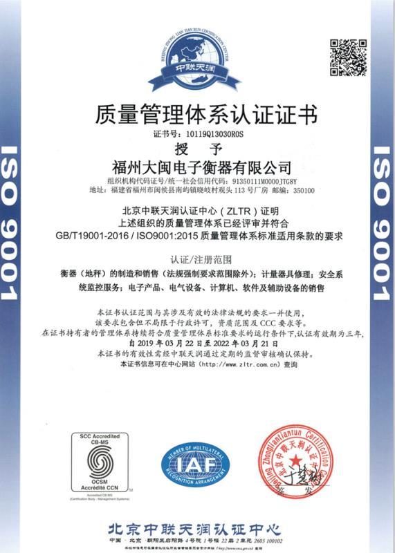 9001质量管理体系认证证书