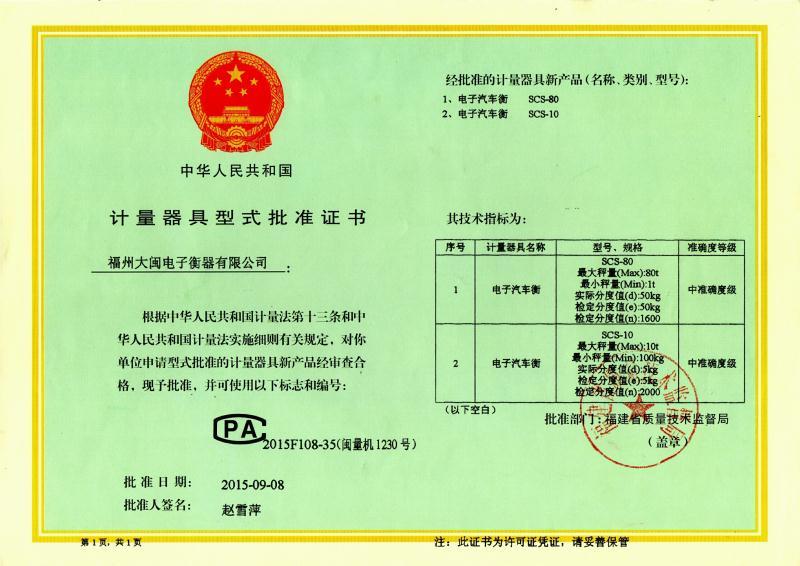 计算器具型式批准证书